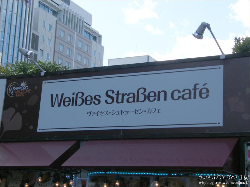 WeiBes StraBen Cafe' (ヴァイセス・シュトラーセン・カフェ)