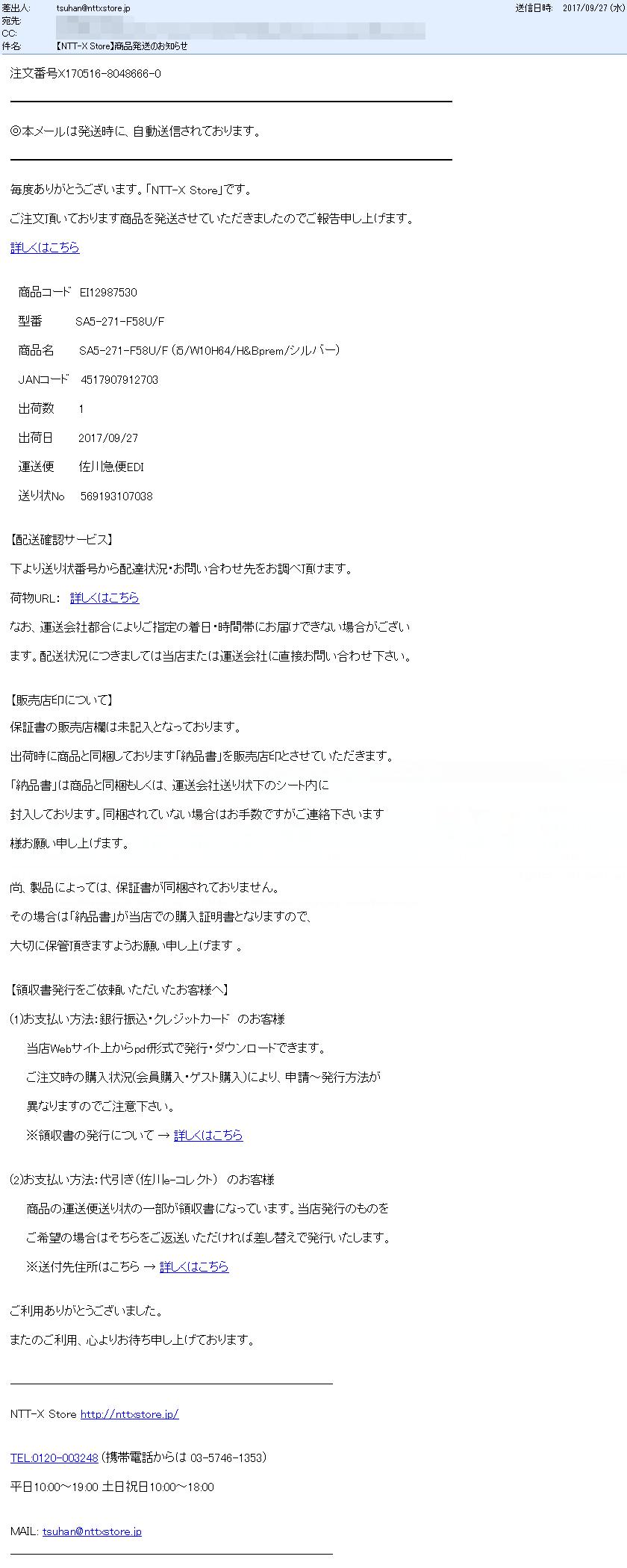 NTT-X Store を偽る詐欺メール