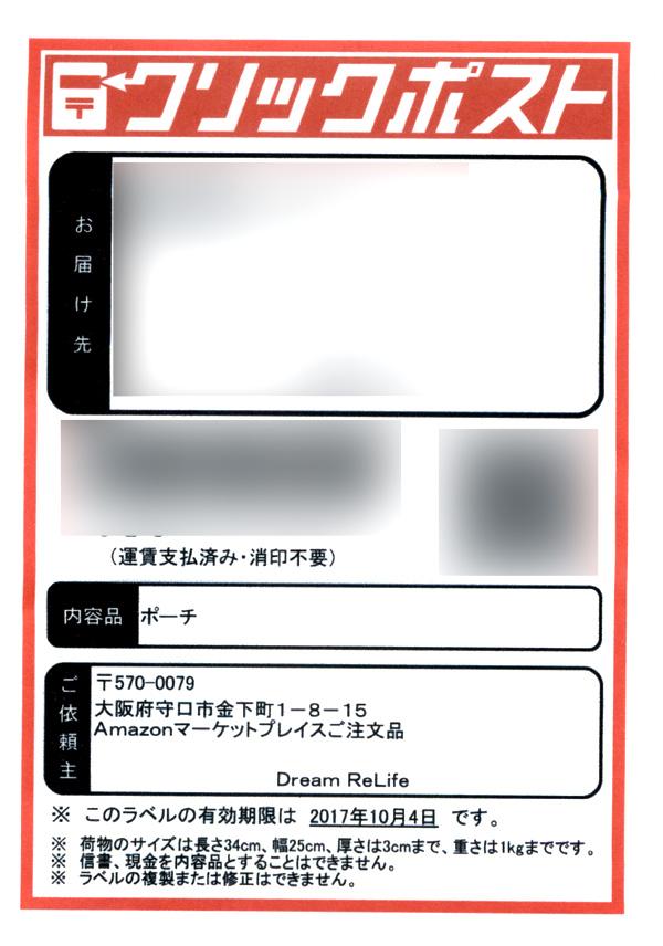 Amazonマーケットプレイス 「Dream ReLife」 [梱包写真]