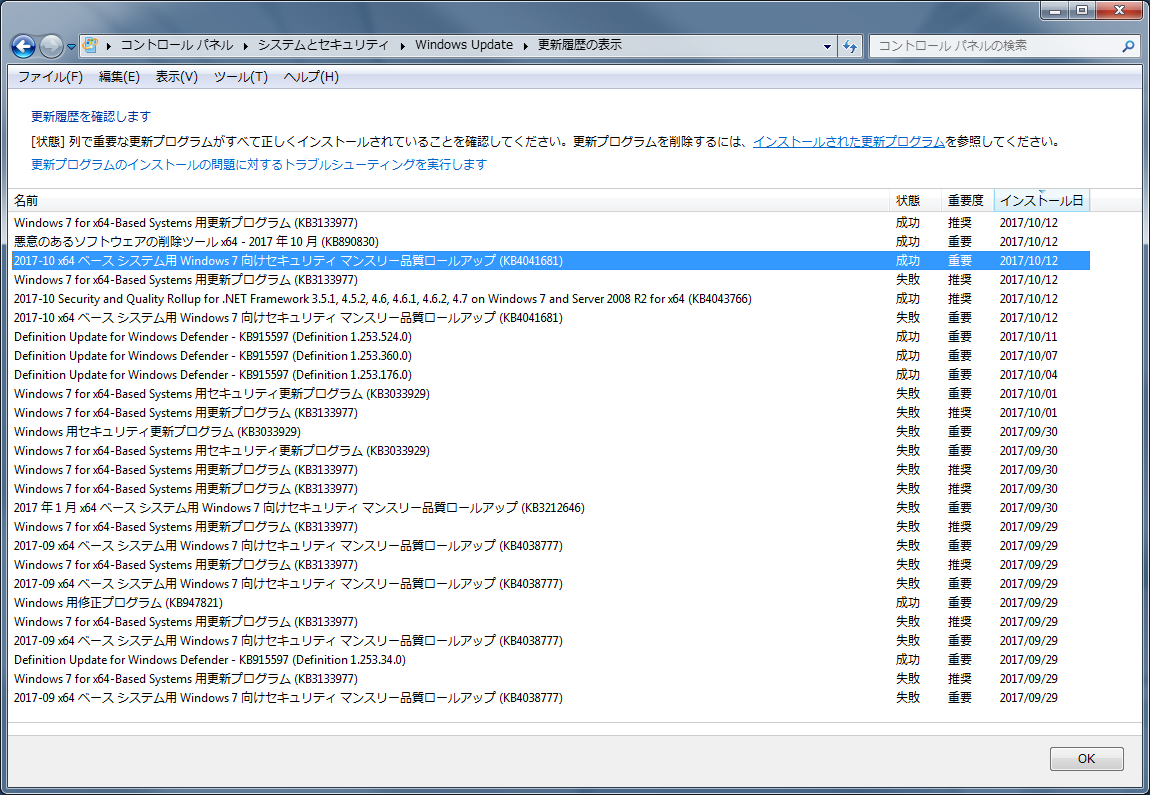 Windows Update 履歴