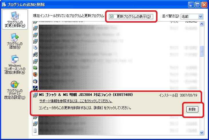 「新日本語フォント メイリオ対応フォント」 のアンインストール