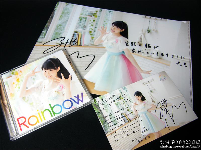 東山奈央1stアルバム「Rainbow」