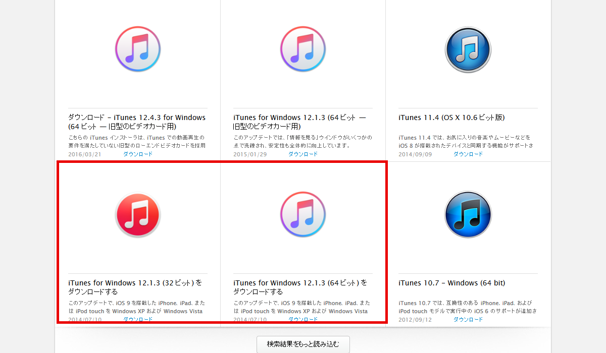 iTunes Old Version