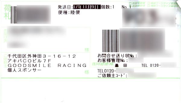 ねんどろいど レーシングミク 2017 ver.