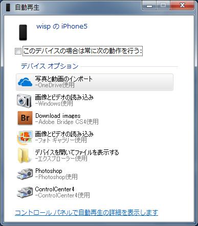 iPhoneの自動再生を停止する