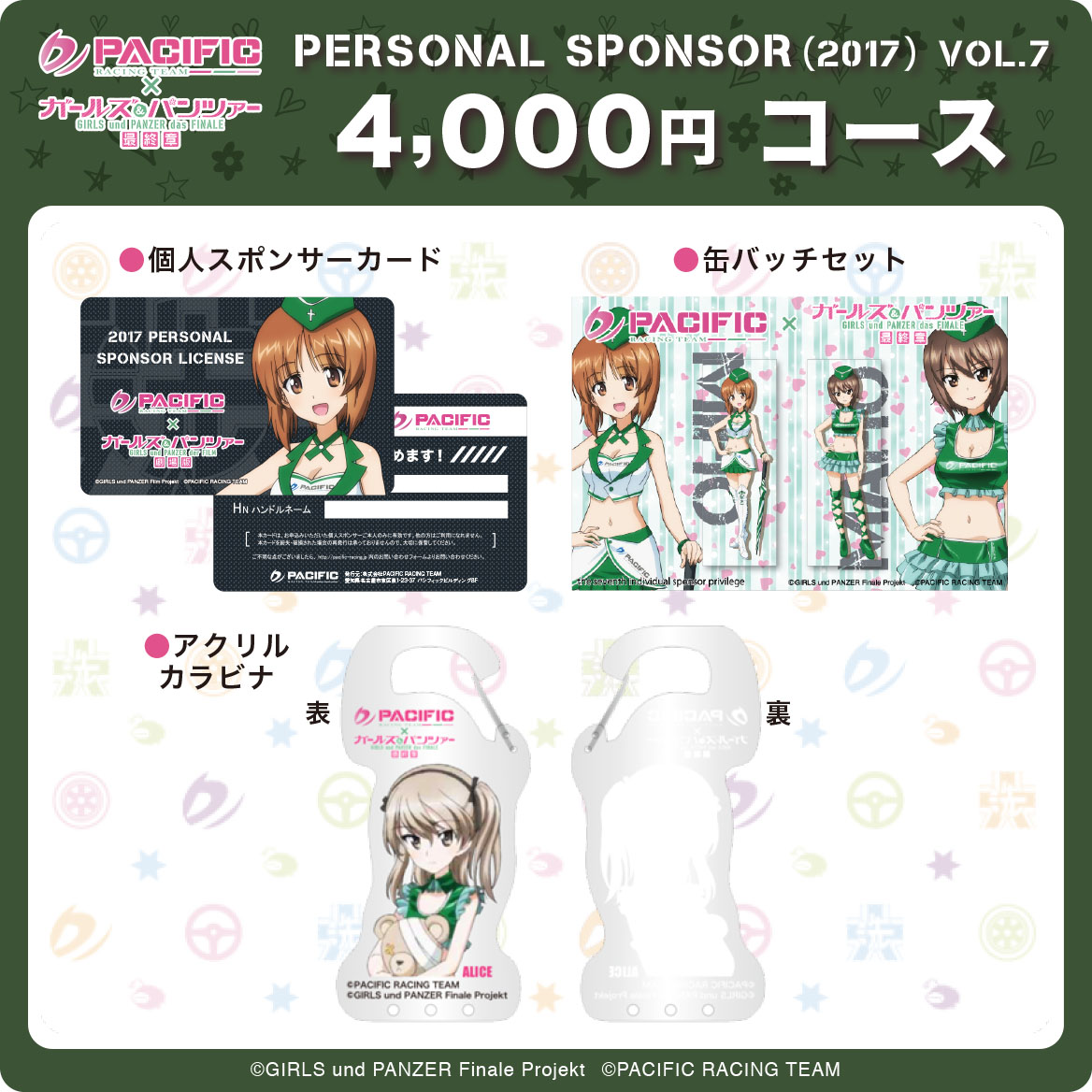 4,000円 コース