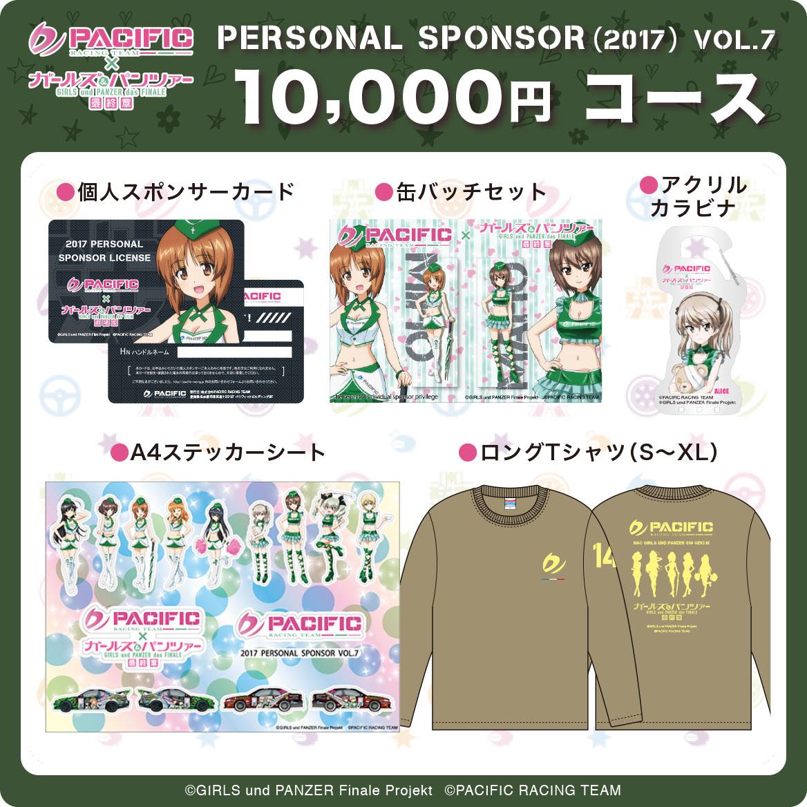 10,000円 コース