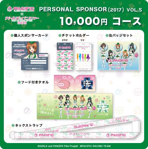 D-1 - PACIFIC RACING×ガールズ&パンツァー 第5期 10000円コース