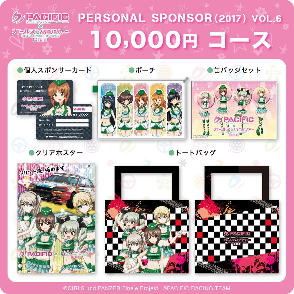 D-1 - PACIFIC RACING×ガールズ&パンツァー 第6期 10000円コース