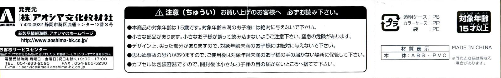 1/32 スーパーカブコレクション [アオシマ文化教材社]