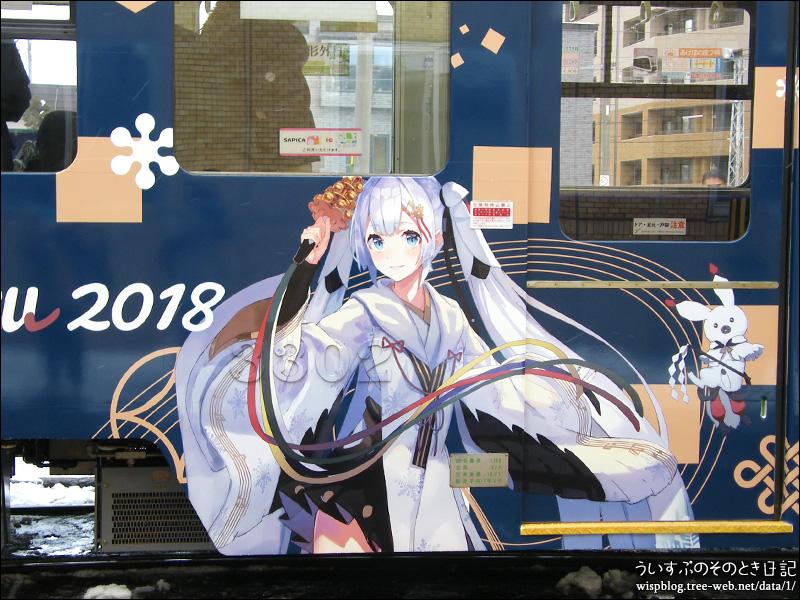 雪ミク電車2018 内覧会