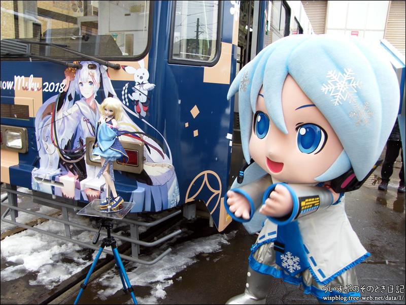 雪ミク電車2018 内覧会 「雪ミクダヨー」
