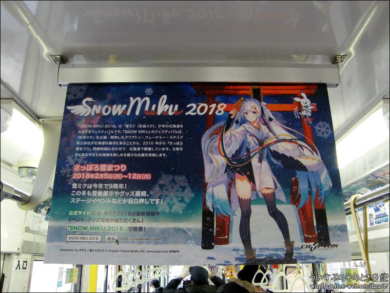 雪ミク電車2018 内覧会 「車内」