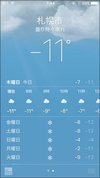 スマホ 気温データ
