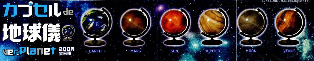 カプセル de 地球儀 ver.Planet [Qualia]