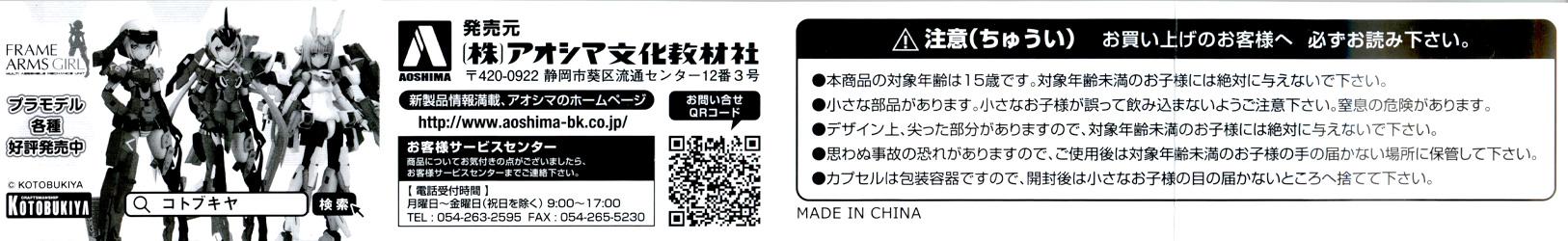 はこから! 〜HAKOKARA〜 フレームアームズ・ガール vol.2