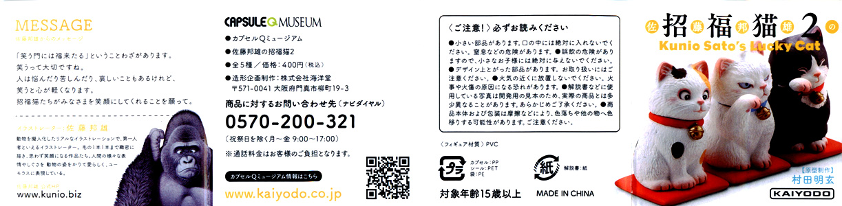カプセルQミュージアム 佐藤邦雄の招福猫 2 [海洋堂]