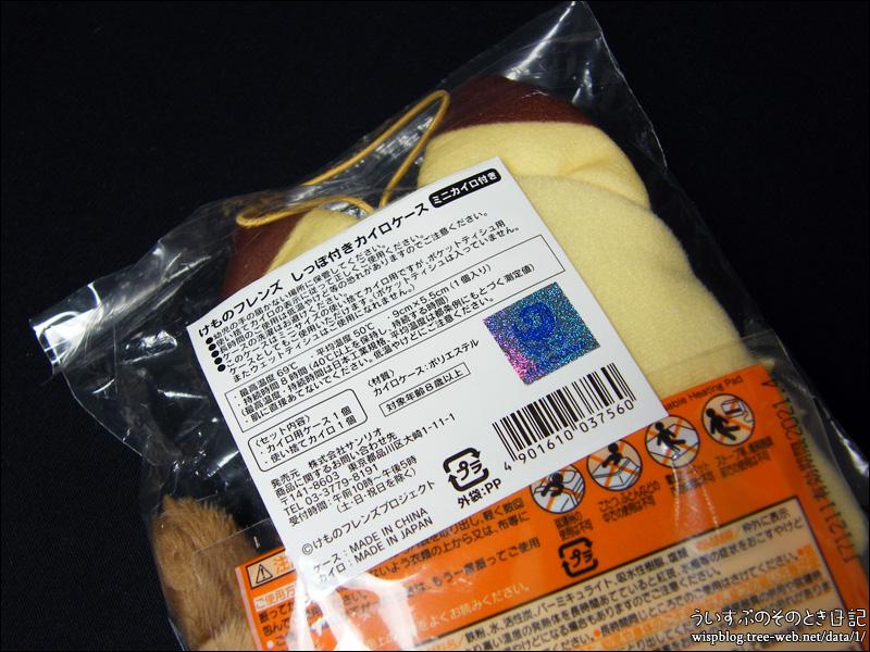 けものフレンズ しっぽ付き カイロケース / キタキツネ