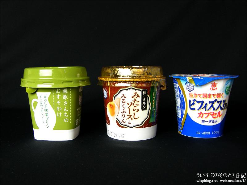 雪印メグミルク デザート福袋