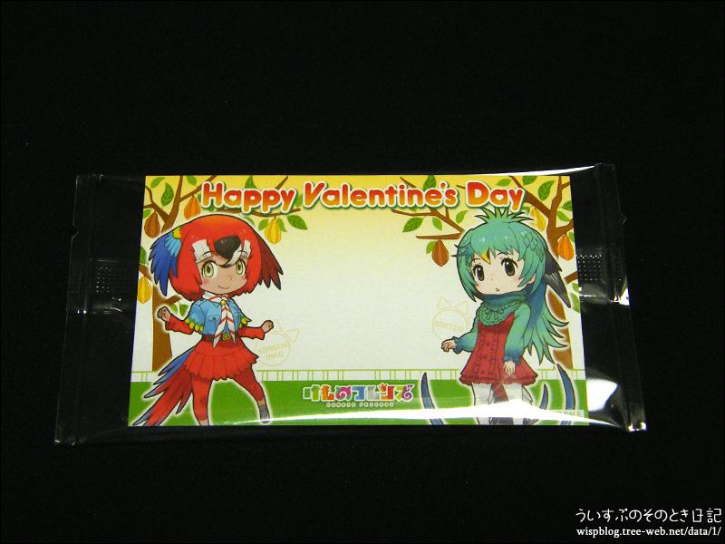 けものフレンズ バレンタインキャンペーン メッセージカード「コンゴウインコ&ケツァール」