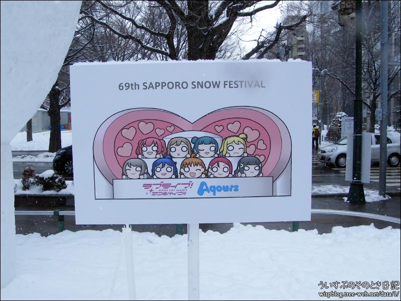 第69回さっぽろ雪まつり -SAPPORO SNOW FESTIVAL 2018- ラブライブ! サンシャイン!!