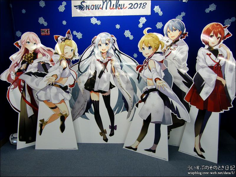 第69回さっぽろ雪まつり -SAPPORO SNOW FESTIVAL 2018- SNOW MIKU 2018 「アニメイト オンリーショップ」