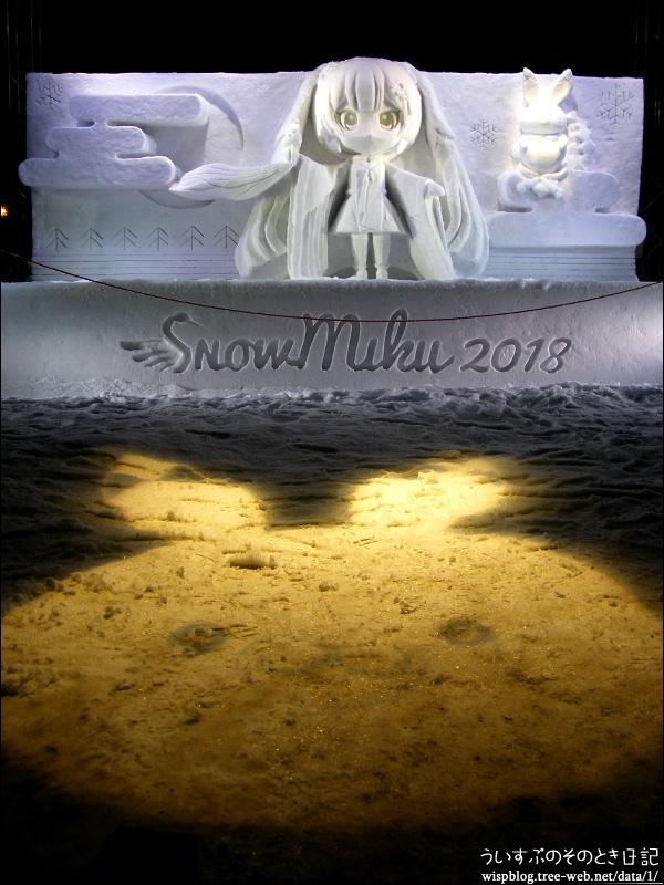 第69回さっぽろ雪まつり -SAPPORO SNOW FESTIVAL 2018- SNOW MIKU 2018 ライトアップ