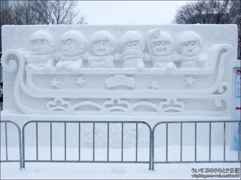 第69回さっぽろ雪まつり -SAPPORO SNOW FESTIVAL 2018- 大通2丁目 道新 氷の広場「おそ松さん」