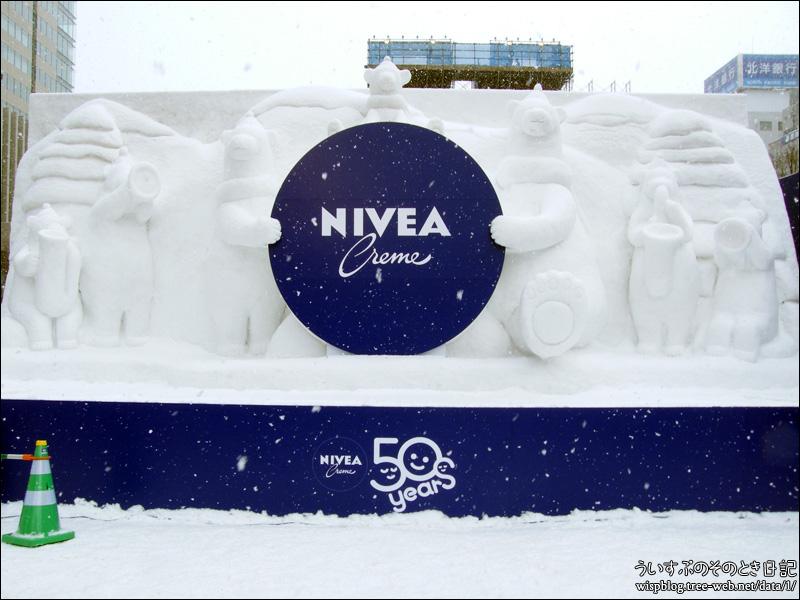 第69回さっぽろ雪まつり -SAPPORO SNOW FESTIVAL 2018- 大通4丁目 STV広場「ニベアクリーム50周年 ニベアベアからありがとう!」
