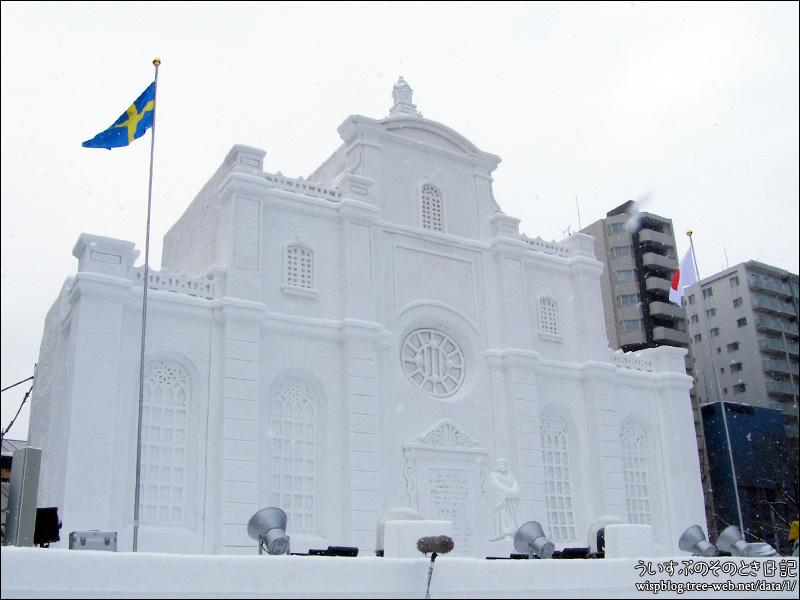 第69回さっぽろ雪まつり -SAPPORO SNOW FESTIVAL 2018- 大通 7丁目 HBCスウェーデン広場「ストックホルム大聖堂」