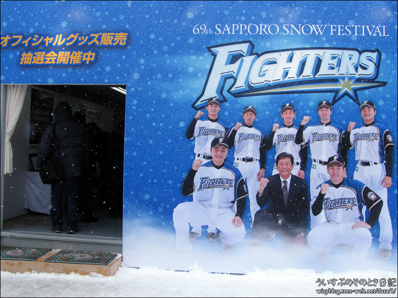 第69回さっぽろ雪まつり -SAPPORO SNOW FESTIVAL 2018- 大通 8丁目 雪のHTB広場 日本ハムファイターズ ショップ