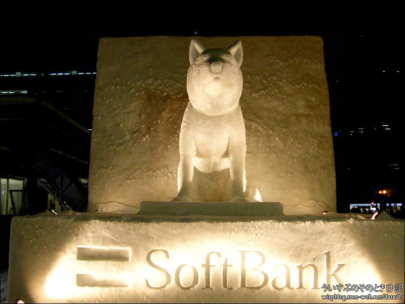 第69回さっぽろ雪まつり -SAPPORO SNOW FESTIVAL 2018- 大通 8丁目 雪のHTB広場「ソフトバンクの犬」