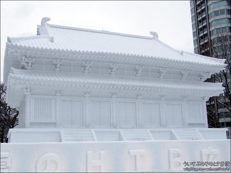 第69回さっぽろ雪まつり -SAPPORO SNOW FESTIVAL 2018- 大通 8丁目 雪のHTB広場「奈良・薬師寺 大講堂」