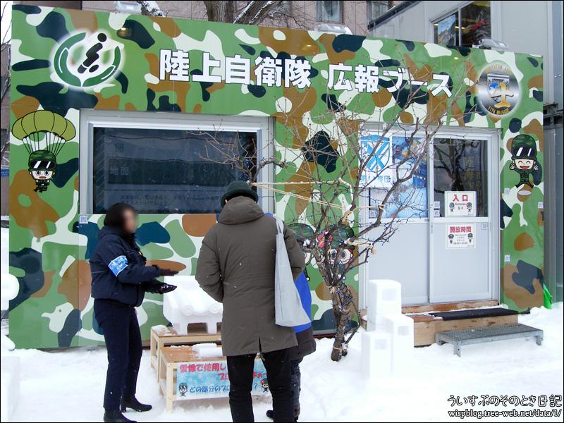 第69回さっぽろ雪まつり -SAPPORO SNOW FESTIVAL 2018- 大通 8丁目 雪のHTB広場「陸上自衛隊の広報ブース」