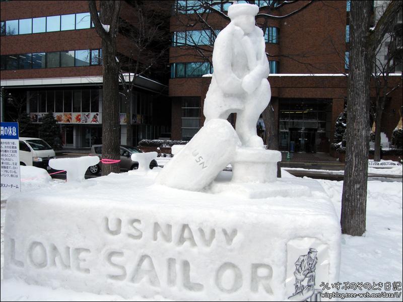 「孤高の海軍兵、束の間の休息」| 第69回さっぽろ雪まつり -SAPPORO SNOW FESTIVAL 2018- 大通 9丁目 市民の広場