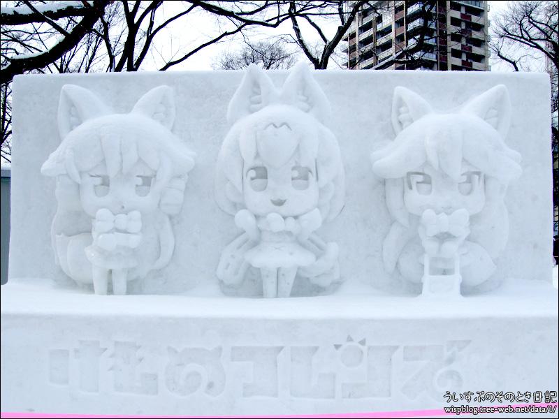 中雪像「けものフレンズ」| 第69回さっぽろ雪まつり -SAPPORO SNOW FESTIVAL 2018- 大通 9丁目 市民の広場