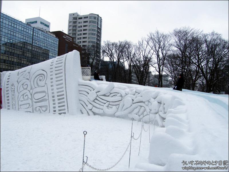 第69回さっぽろ雪まつり -SAPPORO SNOW FESTIVAL 2018- 大通 10丁目 UHBファミリーランド 「カップヌードル滑り台」