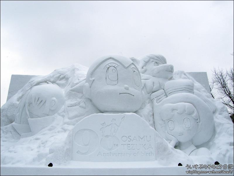 第69回さっぽろ雪まつり -SAPPORO SNOW FESTIVAL 2018- 大通 10丁目 UHBファミリーランド 「手塚治虫 生誕90周年記念 オールスターズ」