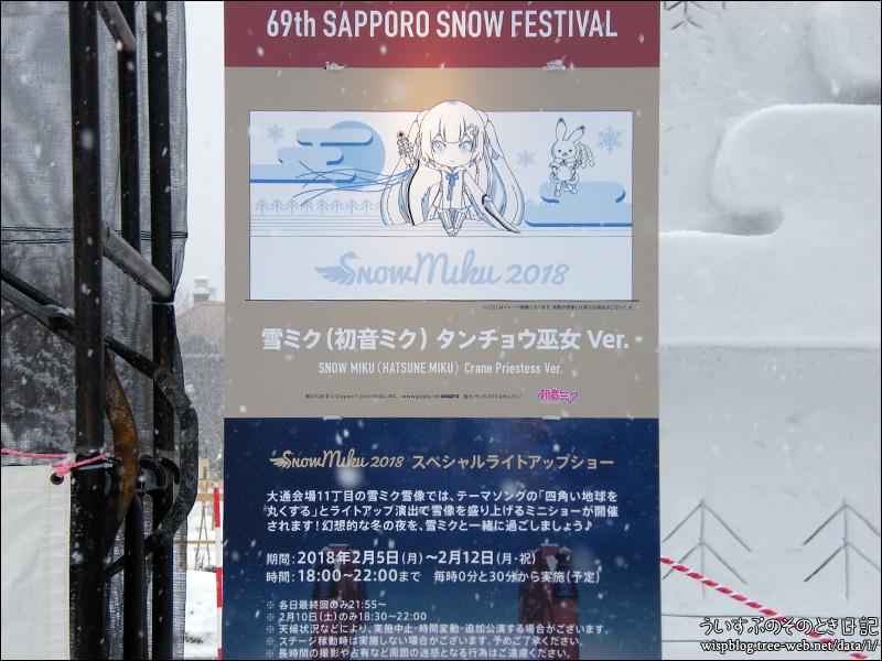 雪ミク タンチョウ巫女Ver. | 第69回さっぽろ雪まつり -SAPPORO SNOW FESTIVAL 2018- 大通 11丁目 国際広場