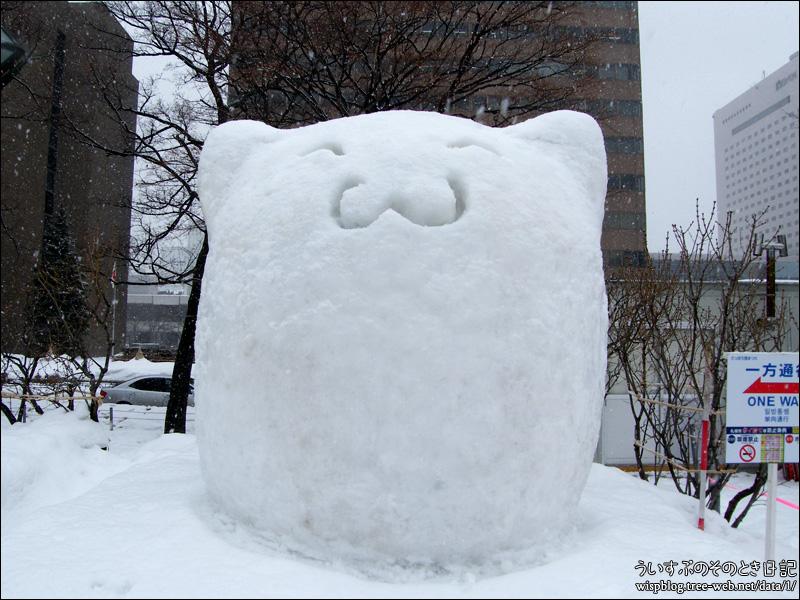 #41「そらまるのマーク」 | 第69回さっぽろ雪まつり -SAPPORO SNOW FESTIVAL 2018- 大通 12丁目 市民の広場