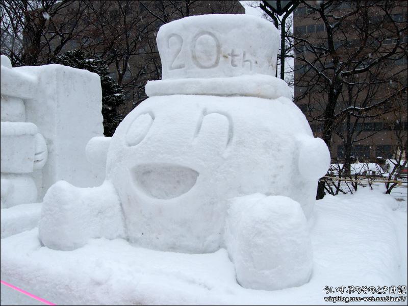 #42「ありがとうonちゃん20周年」 | 第69回さっぽろ雪まつり -SAPPORO SNOW FESTIVAL 2018- 大通 12丁目 市民の広場