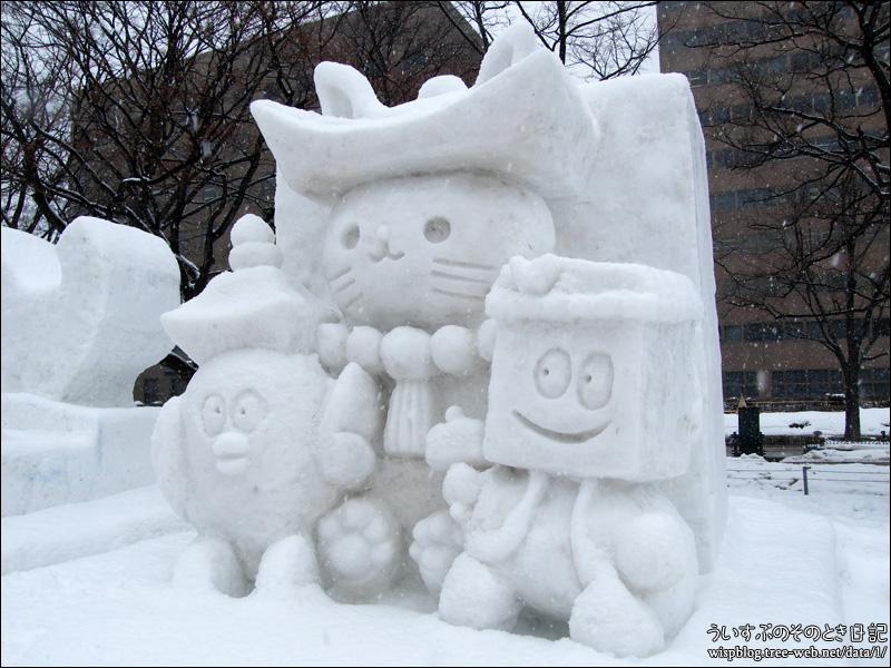 #43「日本石材産業協会北海道支部マスコットキャラクター」 | 第69回さっぽろ雪まつり -SAPPORO SNOW FESTIVAL 2018- 大通 12丁目 市民の広場