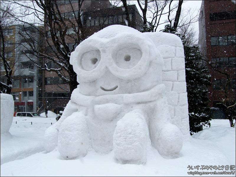 #69「ミニオン」 | 第69回さっぽろ雪まつり -SAPPORO SNOW FESTIVAL 2018- 大通 12丁目 市民の広場