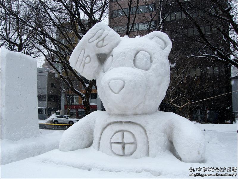 #66「ふくちゃん」 | 第69回さっぽろ雪まつり -SAPPORO SNOW FESTIVAL 2018- 大通 12丁目 市民の広場