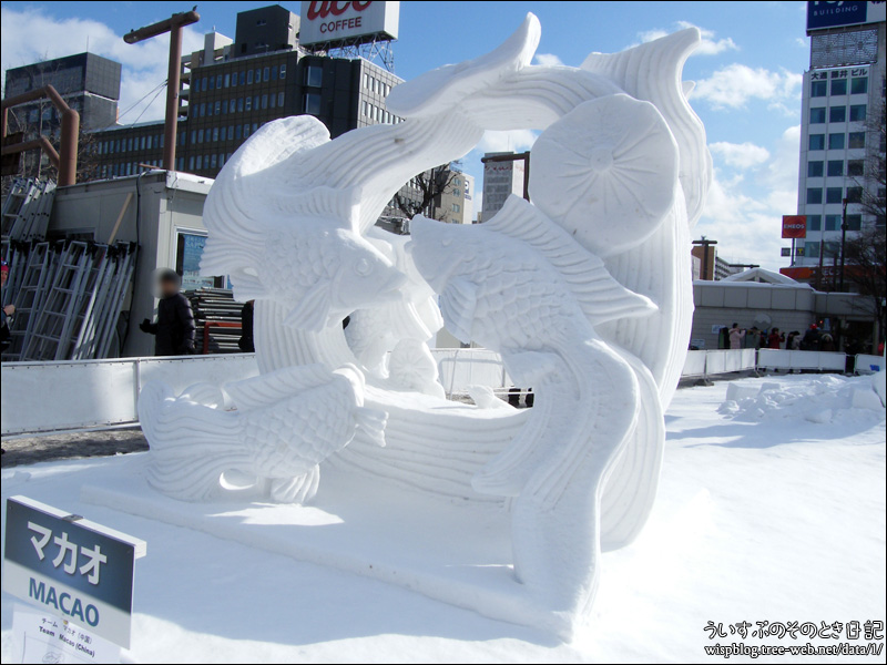 マカオ | 第69回さっぽろ雪まつり -SAPPORO SNOW FESTIVAL 2018- 大通 11丁目 国際広場