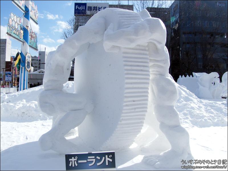 ポーランド | 第69回さっぽろ雪まつり -SAPPORO SNOW FESTIVAL 2018- 大通 11丁目 国際広場