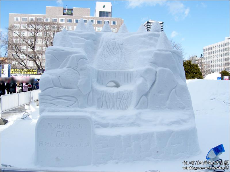 姉妹都市・ポートランド市(アメリカ) | 第69回さっぽろ雪まつり -SAPPORO SNOW FESTIVAL 2018- 大通 11丁目 国際広場