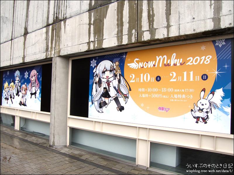 SNOW MIKU 2018 サッポロファクトリー会場 1日目(2月10日)