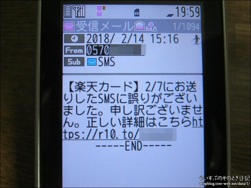 SMS スパム