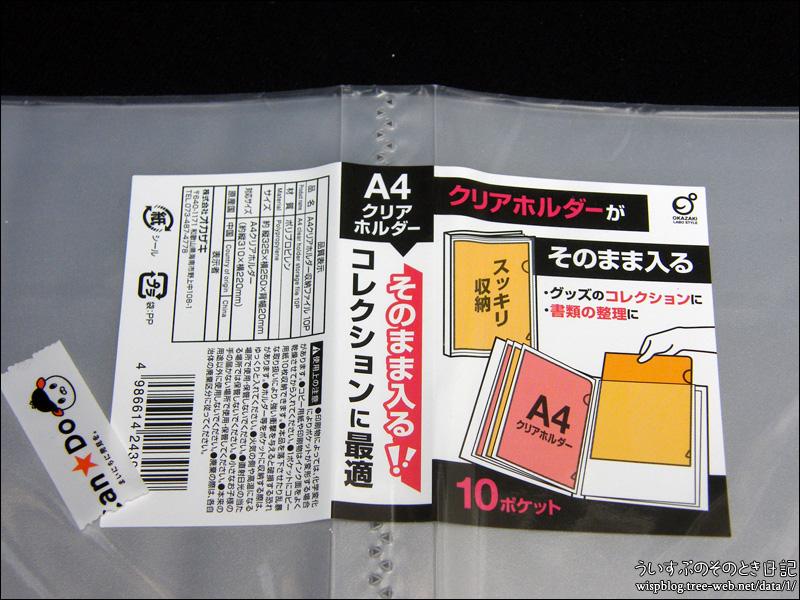 100円ショップ キャンドゥ クリアファイルホルダー